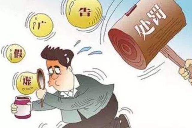 辽宁市监局公布2019年第二批虚假违法广告典型案件