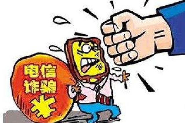 辽宁重拳打击电信网络诈骗 为群众挽回损失1007万元