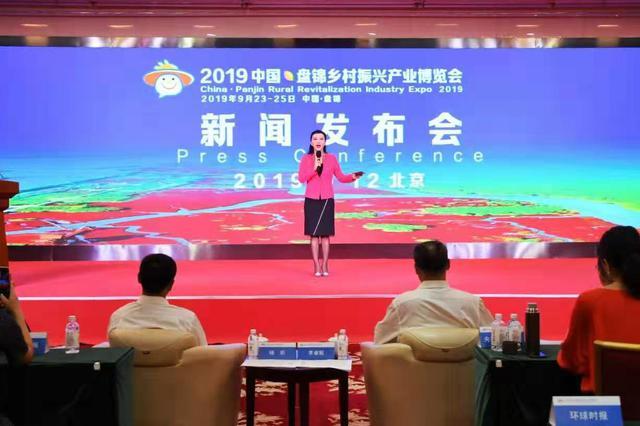 2019中国·盘锦乡村振兴产业博览会即将举办