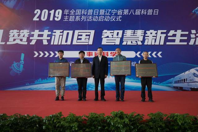 2019全国科普日暨辽宁省第八届科普日主场启动仪式举行