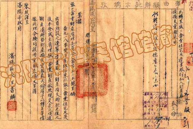 """沈阳首次公布记载""""平顶山惨案""""经过的历史档案"""
