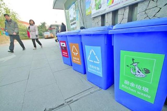 示范片区引领 公共机构先行 沈阳加快推进垃圾分类工作