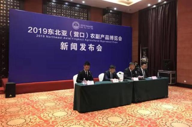 2019东北亚(营口)农副产品博览会10月25日启幕