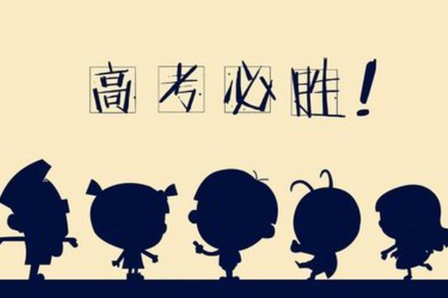 2020年辽宁省普通高考10月28日起开始报名