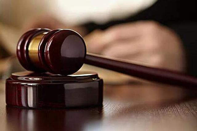 辽宁一中介机构涉腐 涉案一法官被判刑