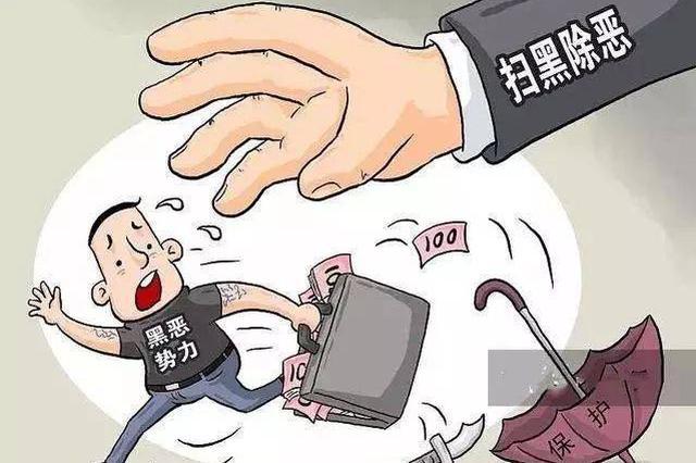 沈阳:举报涉黑涉恶犯罪线索 最高奖励50万元