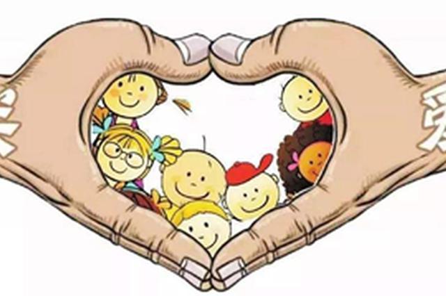 辽宁十部门联合出台实施意见 进一步健全农村留守儿童和困境儿