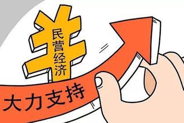 前三季度辽宁新增民营经济市场主体52.2万户