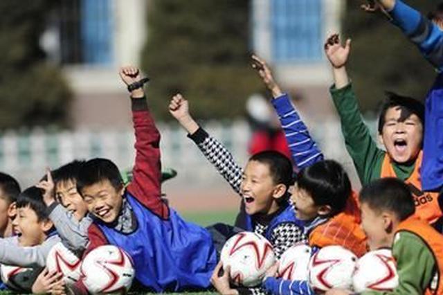沈阳中小学学生每天必须上体育或体活课