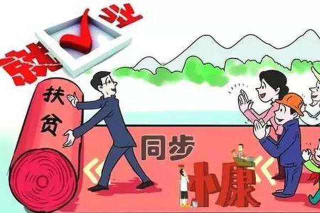 辽宁出台政策 大力发展就业创业扶贫载体