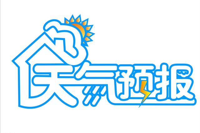 14日辽宁大部分地区气温下降8℃到10℃
