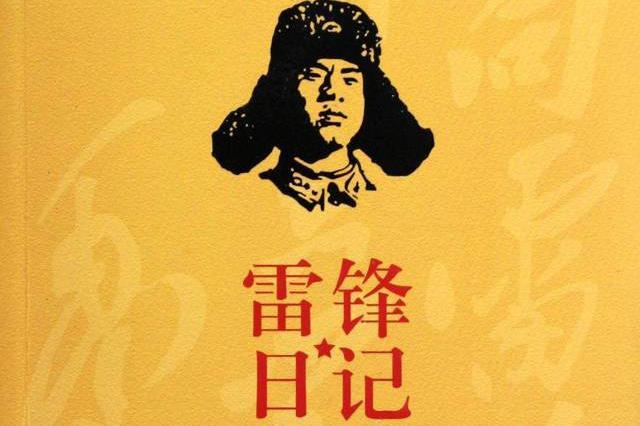 """抚顺:22名教学助理写下千篇""""雷锋日记"""""""