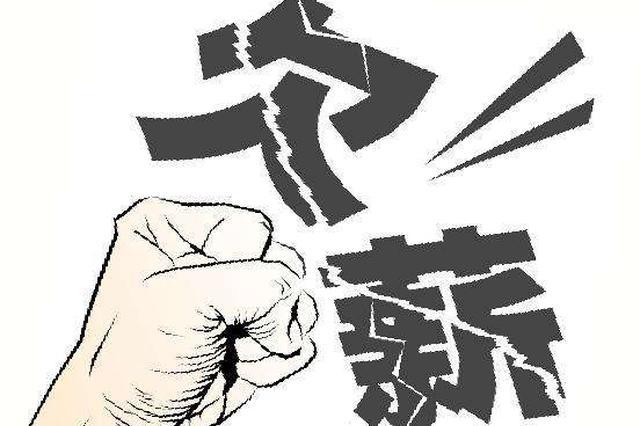 """辽宁省启动治理欠薪攻坚行动 提出""""两清零""""目标"""