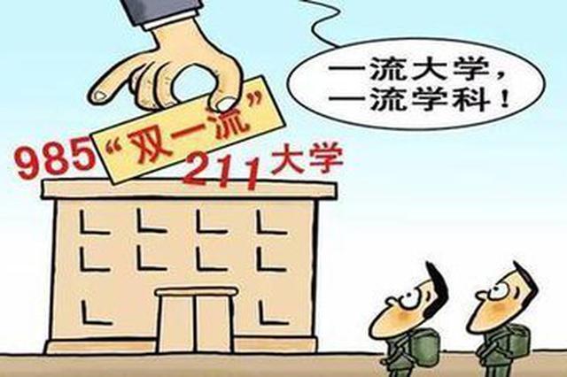 """辽宁筹资70亿元支持高校""""双一流""""建设"""