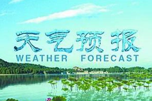 本周末辽宁省将有新一轮降水降温