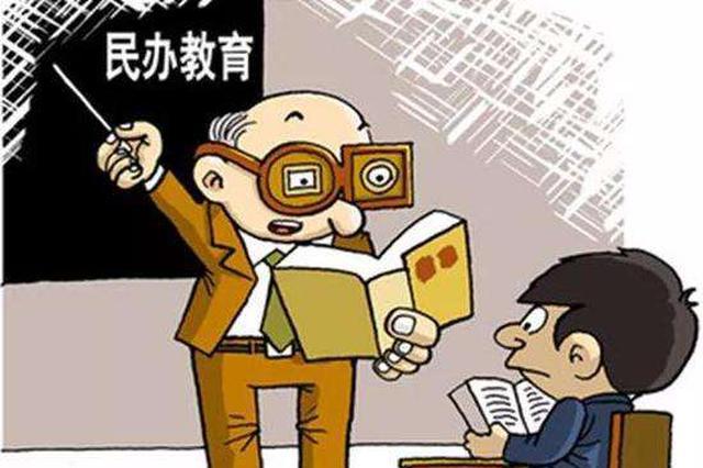 辽宁出台意见 民办义务教育学校招生纳入审批地统一管理