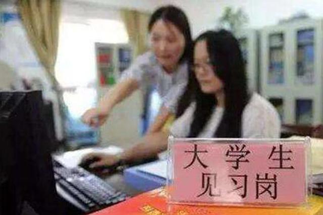 沈阳给青年就业见习人员发放补贴