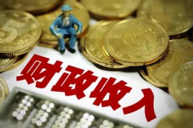 前10月辽宁省一般公共预算收入增长2.4%