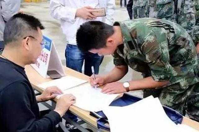 沈阳事业单位招200名退役大学生士兵