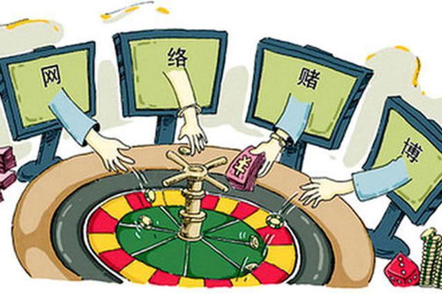 沈阳警方破获一起网络赌博案件