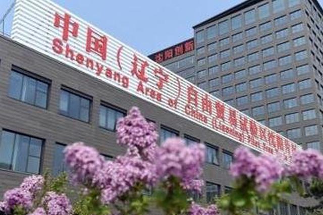 """辽宁省3个自贸区""""证照分离""""改革528项全覆盖"""
