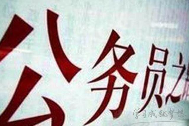 辽宁省公务员职务与职级并行制度落实落地