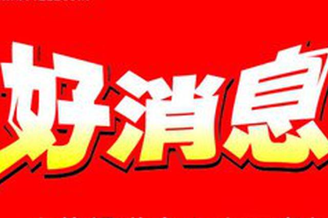 京津冀地区91个优质项目落户辽宁 签约额达1291.25亿元