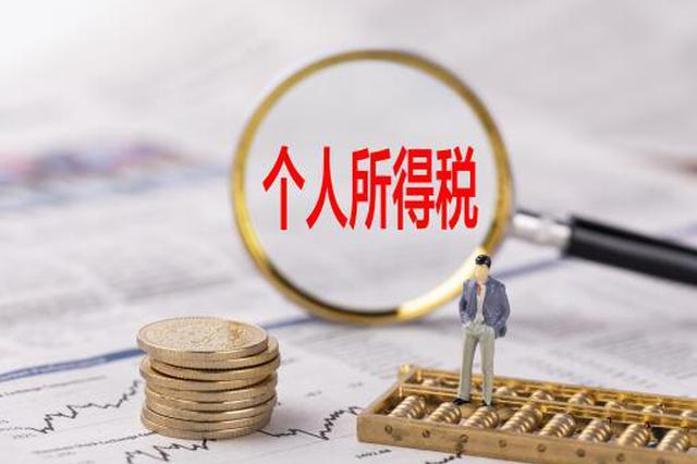 2020年个税专项附加扣除申报开始确认