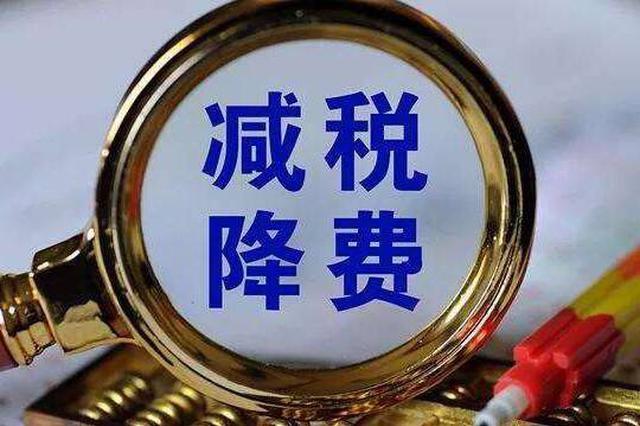 减税降费赋能中国经济向稳向好