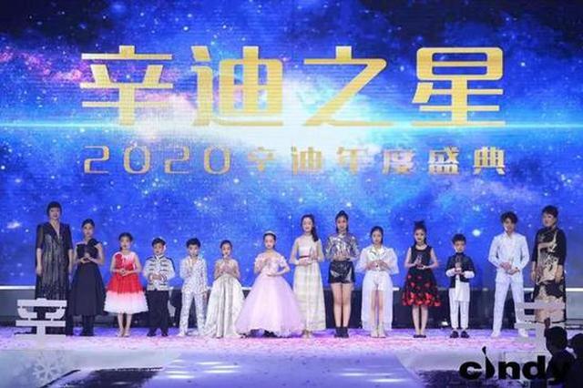 2020沈阳国际冰雪时装周暨辛迪年度盛典圆满落幕