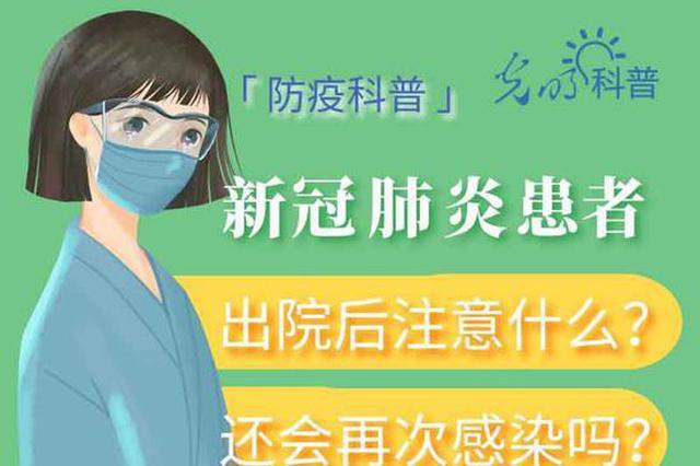 【防疫科普】新冠肺炎患者出院后注意什么?还会再次感染吗?