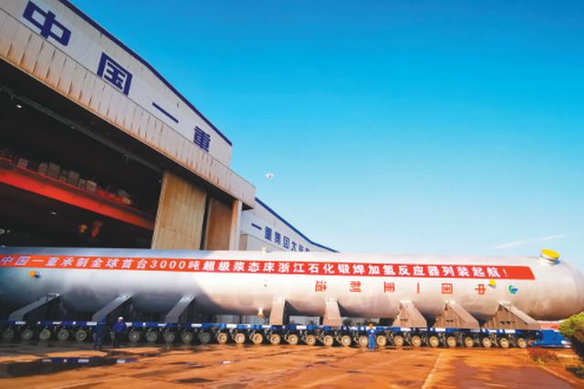 """【振兴发展】中国一重70米长""""国之重器""""列装起航"""