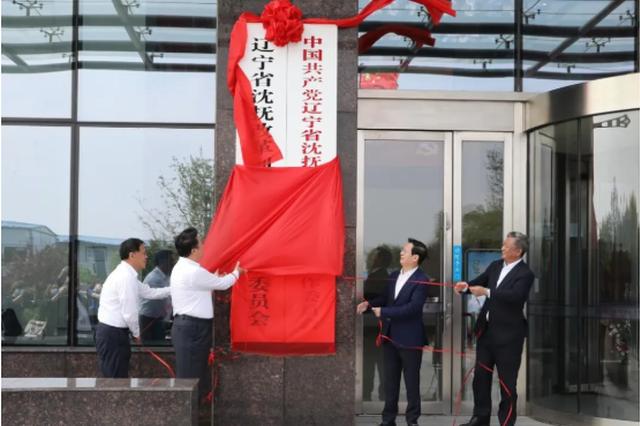 沈抚改革创新示范区党工委、管委会正式揭牌