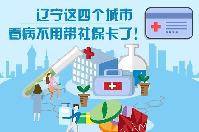 辽宁这四个城市看病不用带社保卡了!
