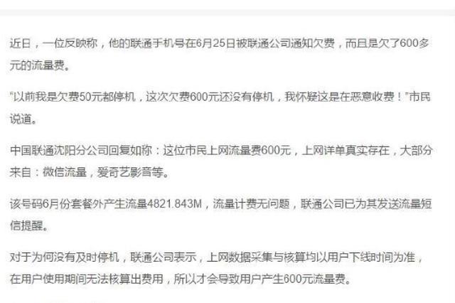 沈阳市民流量超额欠费600多元 联通公司解释未停机原因
