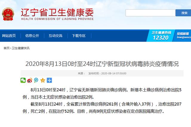 8月13日辽宁无新增新冠肺炎确诊病例