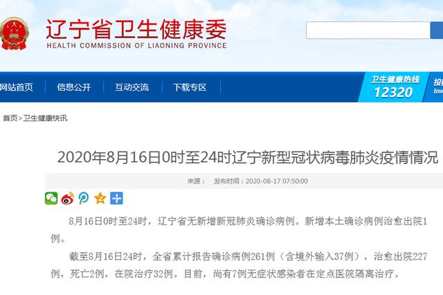8月16日0时至24时辽宁新型冠状病毒肺炎疫情情况