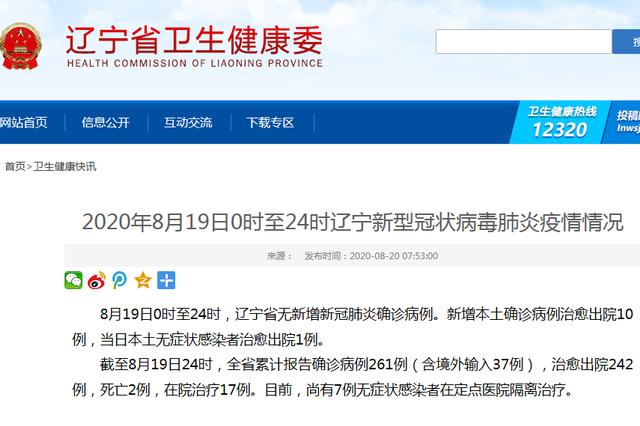 8月19日0时至24时辽宁新型冠状病毒肺炎疫情情况