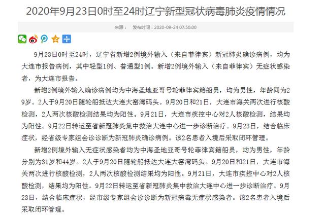 9月23日辽宁新增2例输入型确诊病例