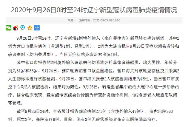 9月26日0时至24时辽宁新型冠状病毒肺炎疫情情况