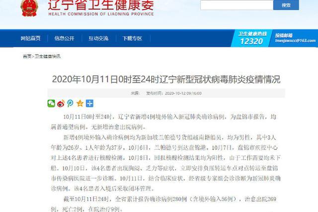 2020年10月11日0时至24时辽宁新型冠状病毒肺炎疫情情况