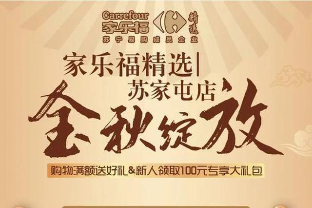 苏宁家乐福『苏家屯家乐福精选店』金秋福利