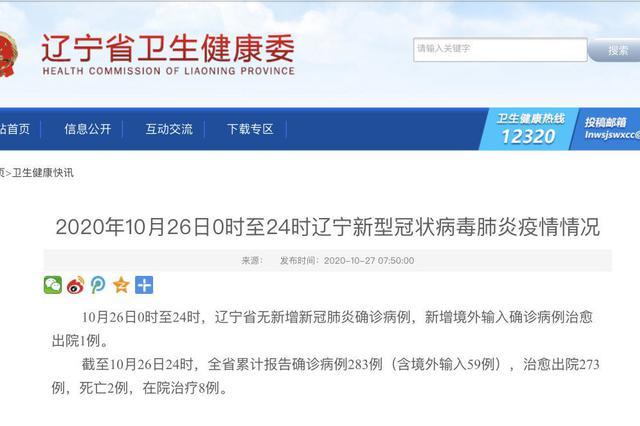 10月26日辽宁无新增新冠肺炎确诊病例