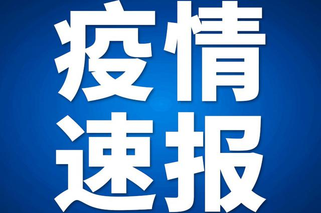 沈阳28日新增本土确诊6例 详情公布