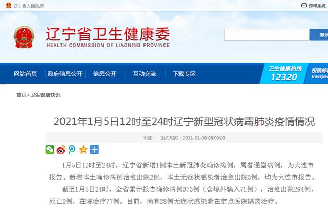 1月5日辽宁新增本土确诊病例治愈出院2例