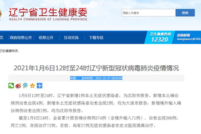 1月6日沈阳新增病例轨迹公布 曾至多家医院就诊