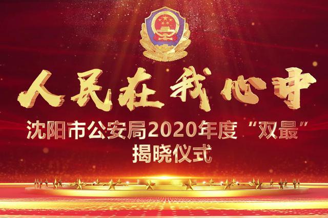 """""""人民在我心中""""——沈阳市公安局2020年度""""双最""""揭晓仪式"""