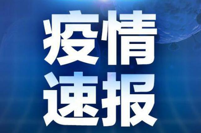 遼寧省新增2例本土新冠肺炎確診病例