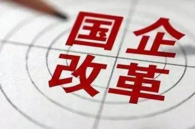 辽宁省全面解决国企历史遗留问题