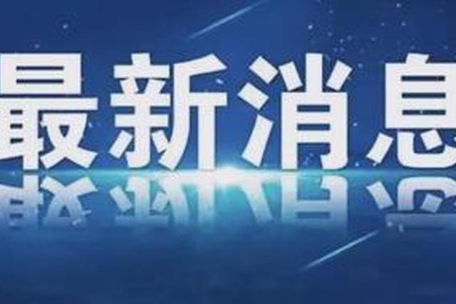 2021-01-1812时至24时辽宁省新增3例境外输入新冠确诊病例